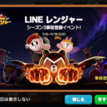 【LINEレンジャー】シーズン3事前登録開始!大規模アップデートでユーザー歓喜!