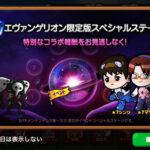 【LINEレンジャー】エヴァンゲリオン惑星で★7シンジや★7マリが獲得できる!