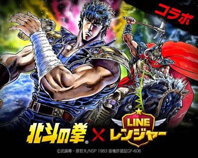 【LINEレンジャー】北斗の拳コラボ