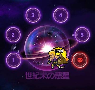 【LINEレンジャー】北斗の拳コラボ-世紀末の惑星
