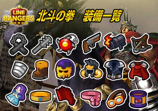 【LINEレンジャー】北斗の拳-装備一覧