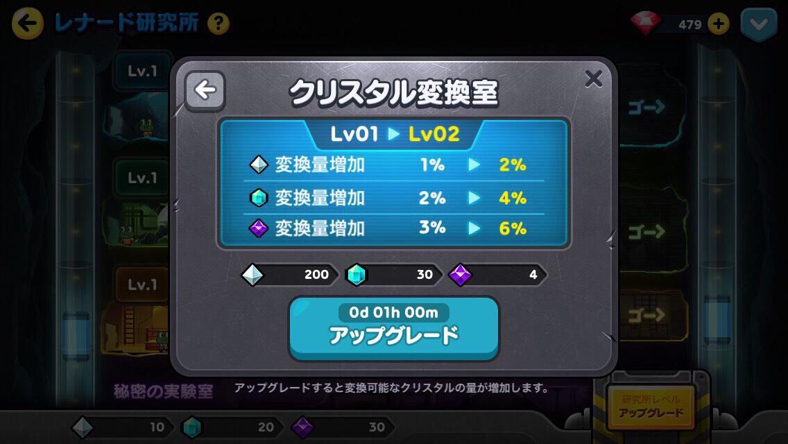 LINEレンジャー・クリスタル変換室1