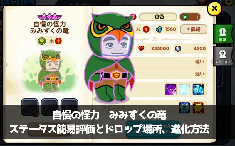 【LINEレンジャー】ガッチャマンコラボ・星8自慢の怪力みみずくの竜1