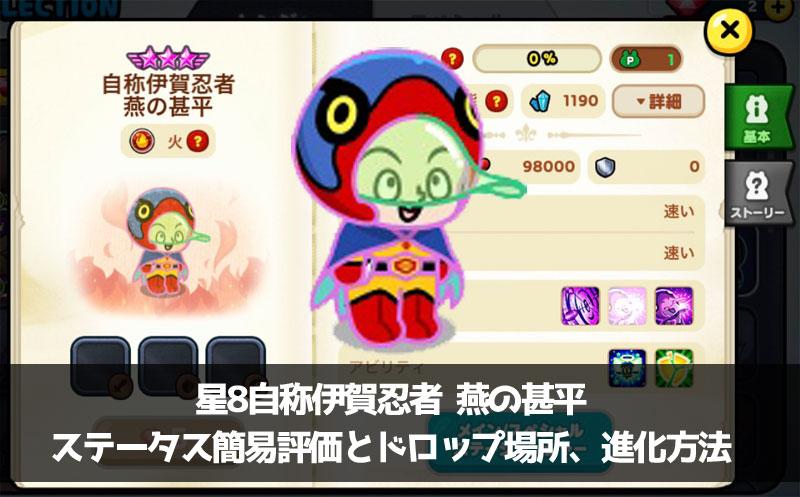 【LINEレンジャー】ガッチャマンコラボ・星8自称伊賀忍者-燕の甚平1