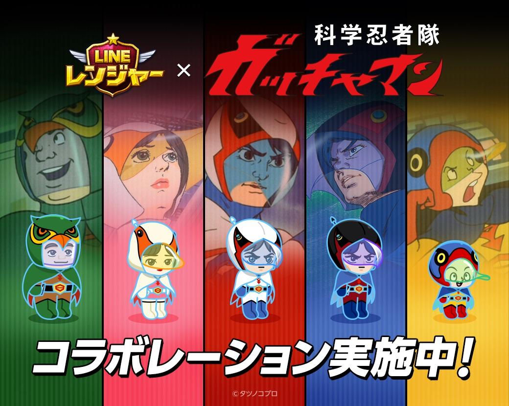 LINEレンジャー・科学忍者隊ガッチャマンコラボ