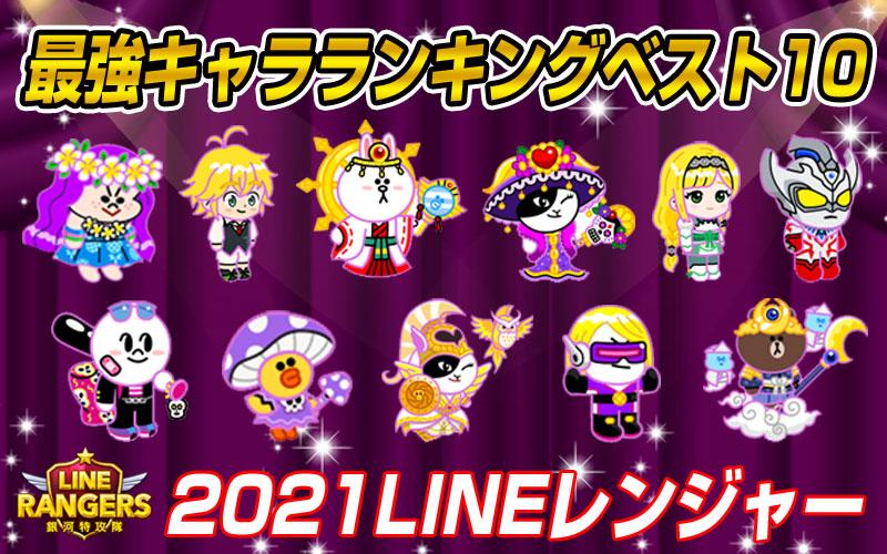 LINEレンジャー最強キャラランキングベスト10