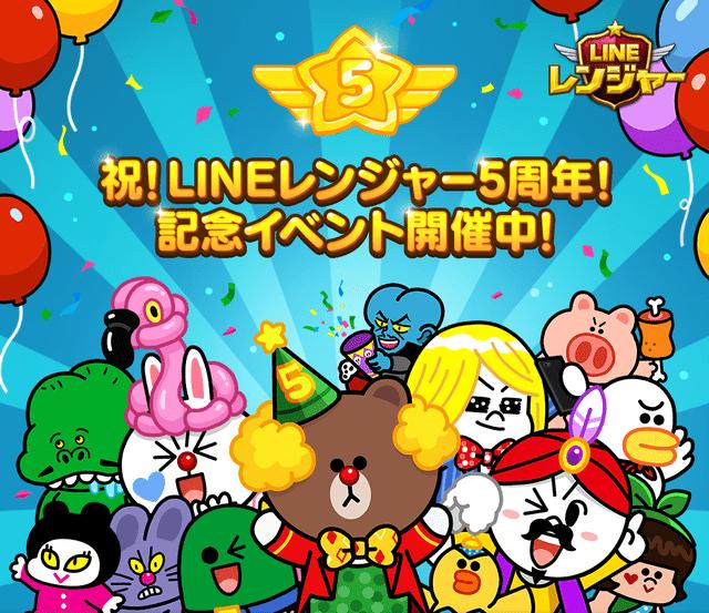 LINEレンジャー5周年記念イベント