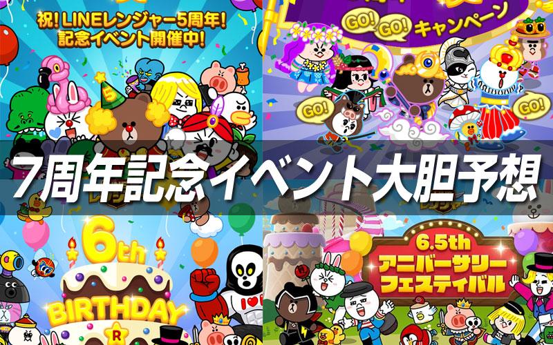 7周年記念イベント大胆予想・LINEレンジャー1