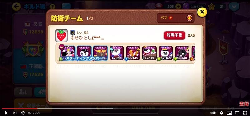 LINEレンジャーギルド戦敵チームと対戦