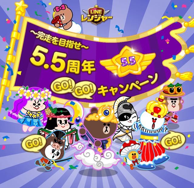 LINEレンジャー5.5周年記念「GO!GO!キャンペーン」開催