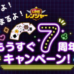 LINEレンジャー7周年バースデーキャンペーン1