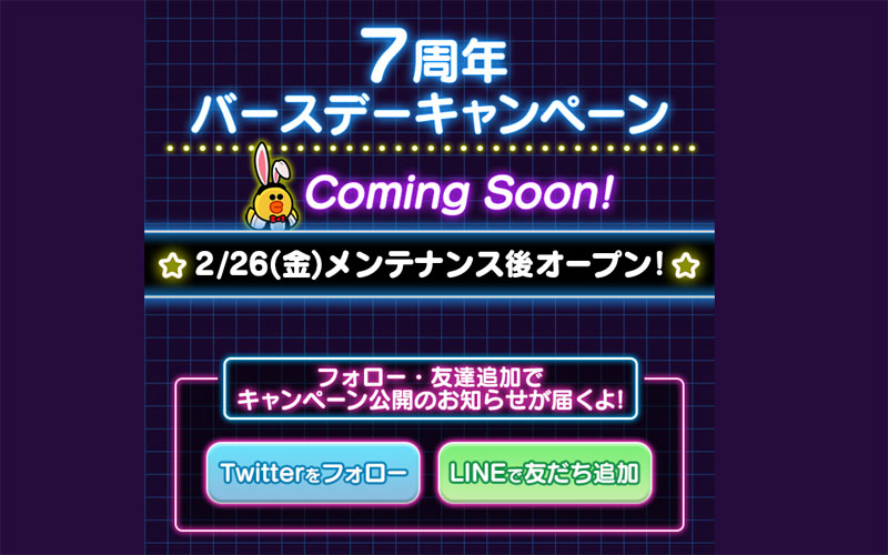 LINEレンジャー7周年バースデーキャンペーン3