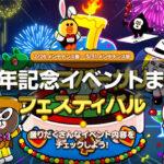 LINEレンジャー7周年記念イベント詳細まとめ