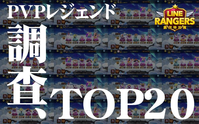 PVPレジェンドトップ20調査1