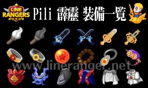 LINEレンジャー・Pili霹靂装備一覧表