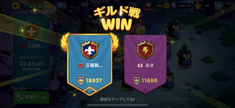 LINEレンジャーギルド戦勝敗