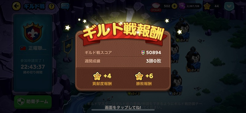 LINEレンジャーギルド戦報酬