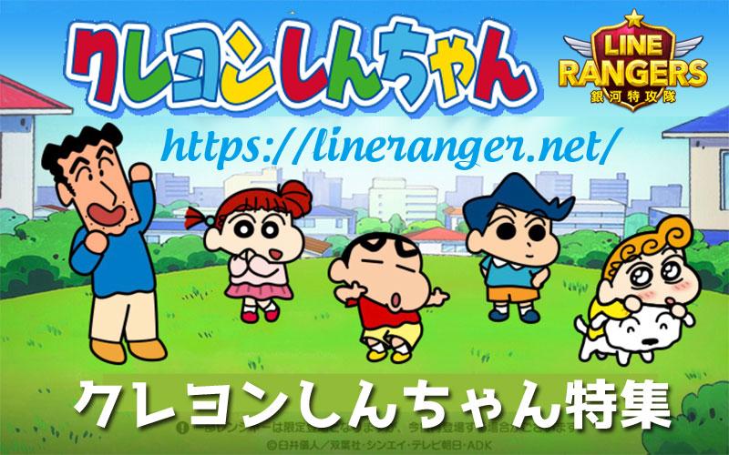 クレヨンしんちゃん特集