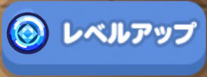 ラインレンジャーポテンシャルアップ素材3
