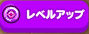 ラインレンジャーポテンシャルアップ素材4