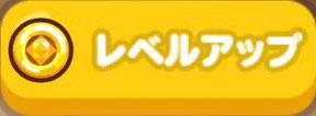 ラインレンジャーポテンシャルアップ素材5