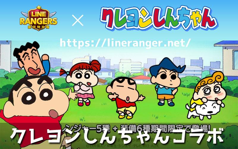 ラインレンジャー×クレヨンしんちゃんコラボ1