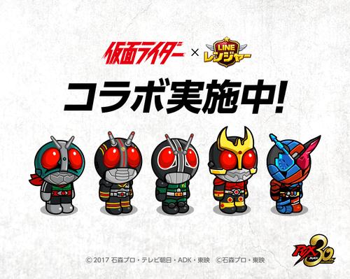ラインレンジャー×仮面ライダーコラボ1
