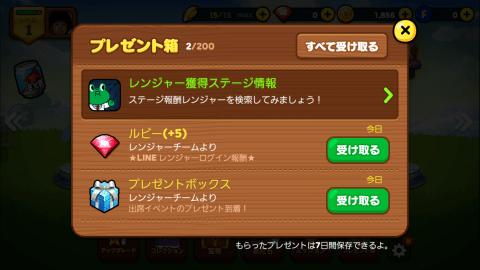 ラインレンジャーUI11