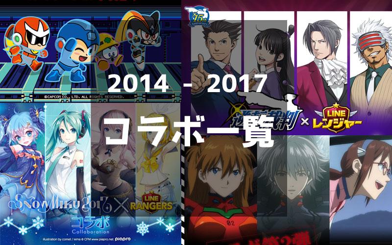 2014-2017コラボ一覧
