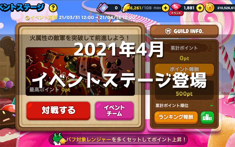 2021年4月イベントステージ登場