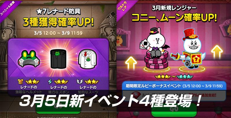 3月5日新イベント4種登場