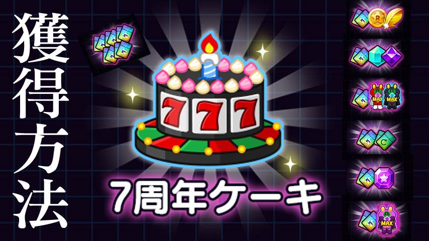 ラインレンジャー7周年ケーキ獲得方法