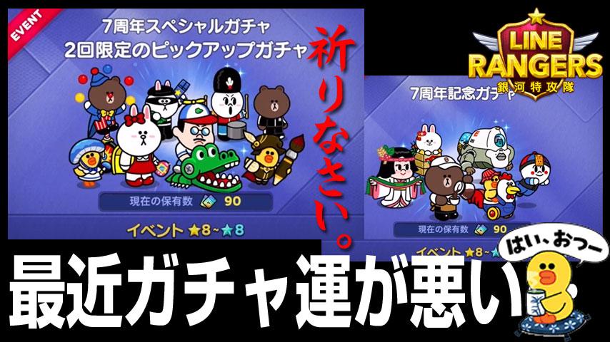 ラインレンジャー7周年スペシャルガチャ