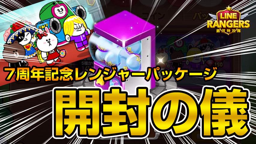 ラインレンジャー7周年記念レンジャーパッケージ開封の儀