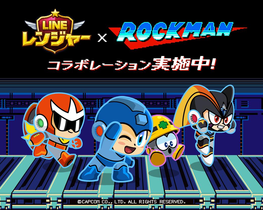LINEレンジャー×ロックマンコラボ