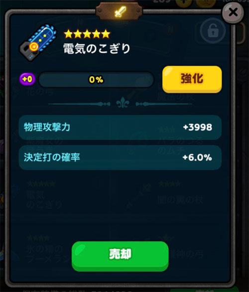 ★5装備:オプション2~3つ