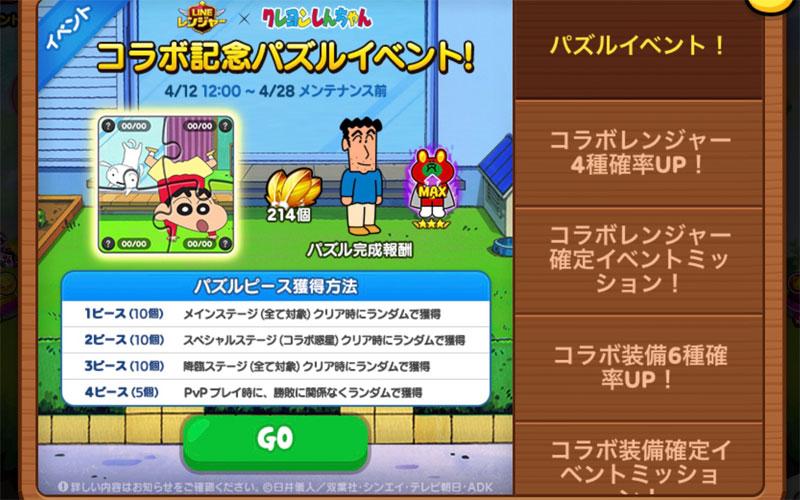 クレヨンしんちゃんコラボパズルイベント1