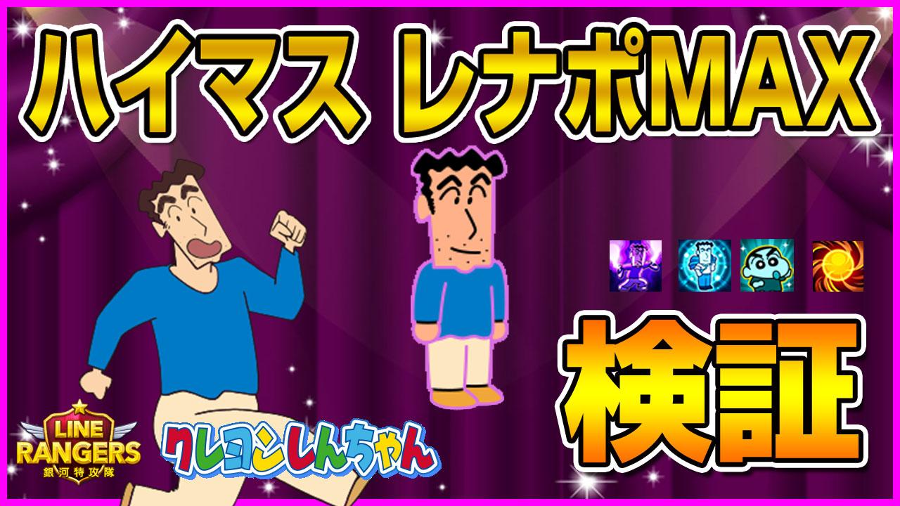 野原ひろしハイマスレナポMAX