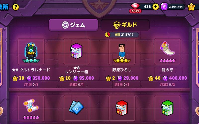 野原ひろしハイマスレナポMAX1