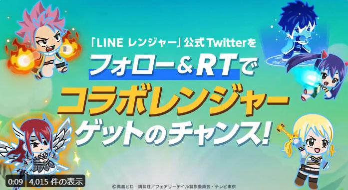 ラインレンジャーTwitterキャンペーン10月