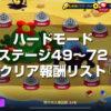ハードモード・ステージ49~72クリア報酬リスト