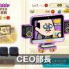 CEO部長ステータス